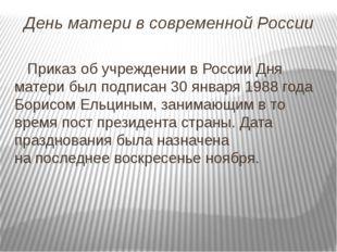 День матери всовременной России Приказ обучреждении вРоссии Дня матери был