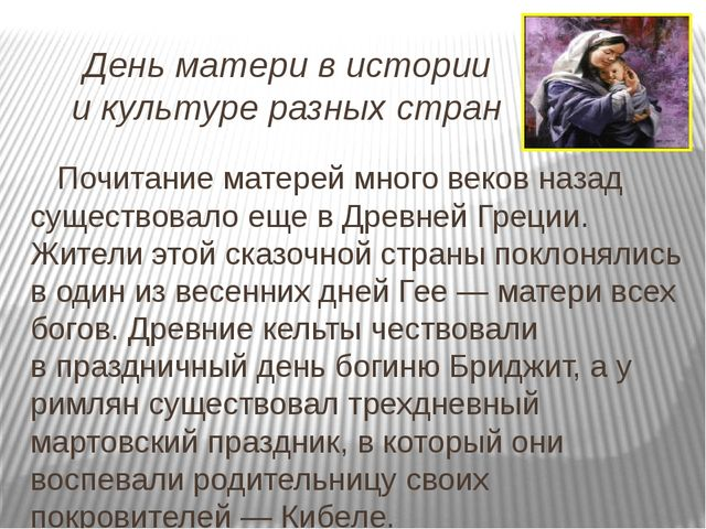 День матери вистории икультуре разных стран Почитание матерей много веков н...