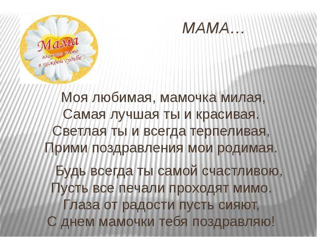 МАМА… Моя любимая, мамочка милая, Самая лучшая ты и красивая. Светлая ты и вс...