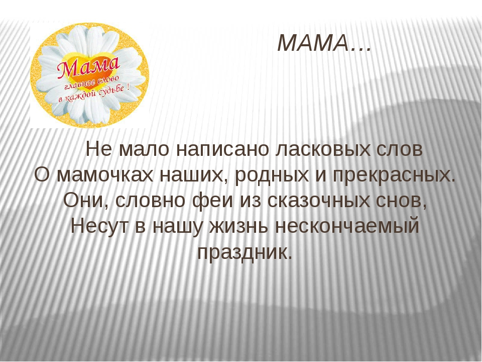 МАМА… Не мало написано ласковых слов О мамочках наших, родных и прекрасных. О...