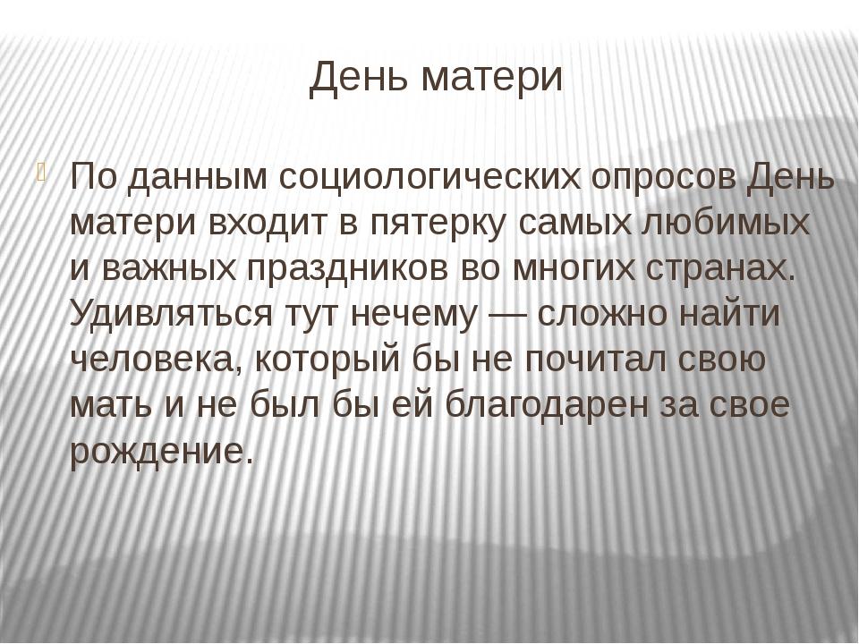День матери По данным социологических опросов День матери входит впятерку са...