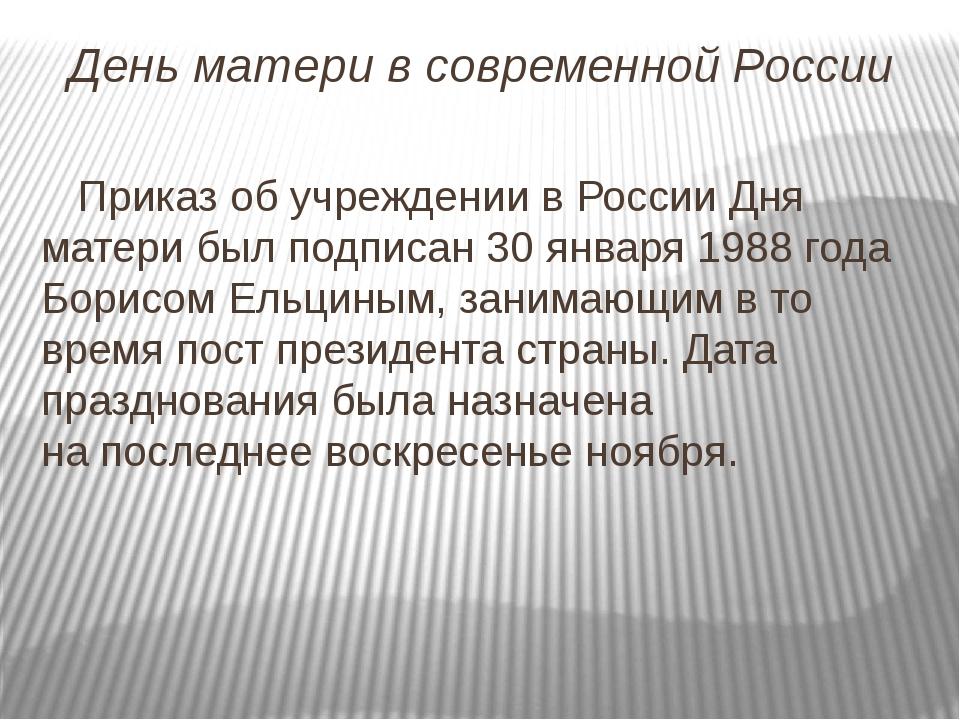 День матери всовременной России Приказ обучреждении вРоссии Дня матери был...