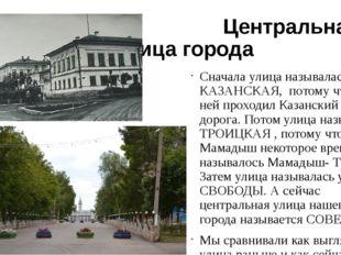 Центральная улица города Сначала улица называлась КАЗАНСКАЯ, потому что по