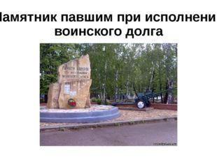 Памятник павшим при исполнении воинского долга