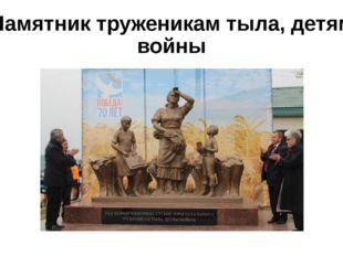 Памятник труженикам тыла, детям войны
