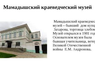 Мамадышский краеведческий музей Мамадышский краеведческий музей – бывший дом