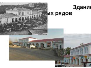 Здание торговых рядов