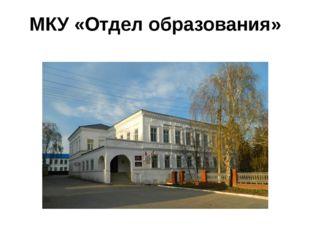 МКУ «Отдел образования»