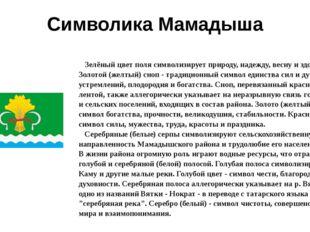 Символика Мамадыша Зелёный цвет поля символизирует природу, надежду, весну и