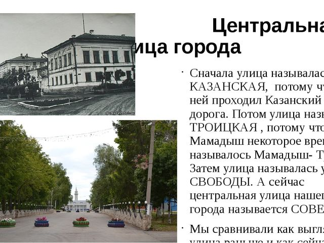 Центральная улица города Сначала улица называлась КАЗАНСКАЯ, потому что по...