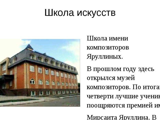 Школа искусств Школа имени композиторов Яруллиных. В прошлом году здесь откр...
