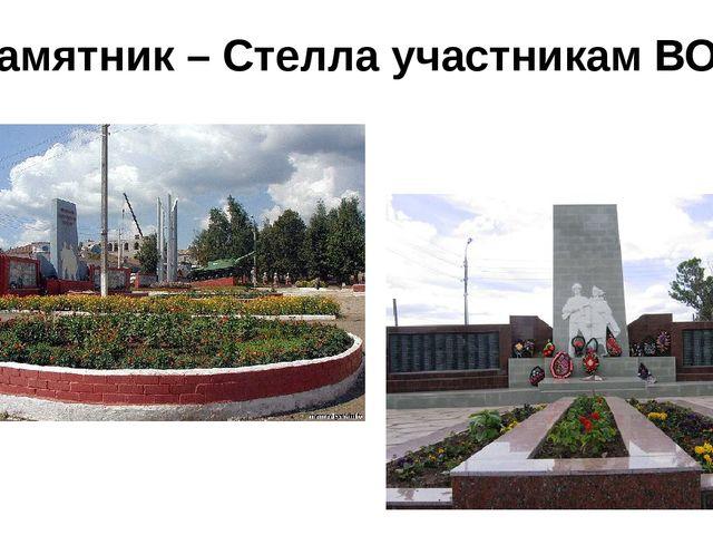 Памятник – Стелла участникам ВОВ