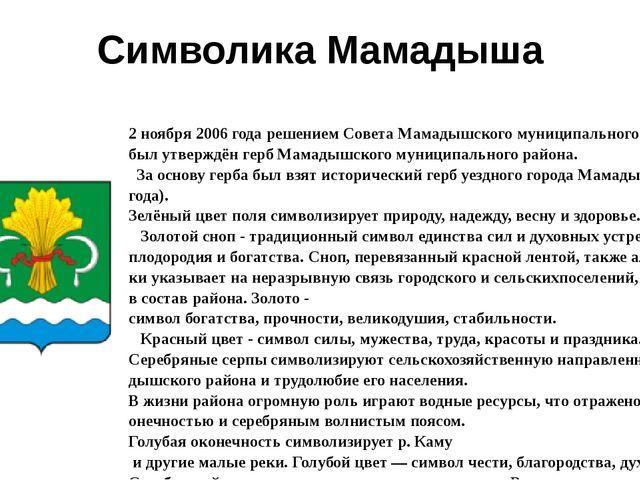 Символика Мамадыша 2 ноября 2006 года решением Совета Мамадышского муниципаль...