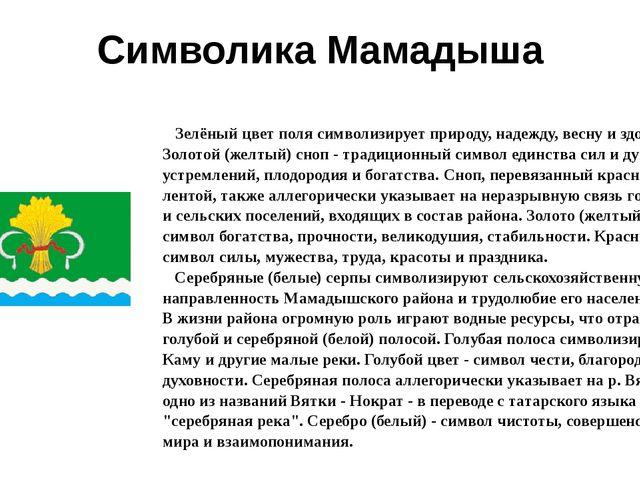 Символика Мамадыша Зелёный цвет поля символизирует природу, надежду, весну и...