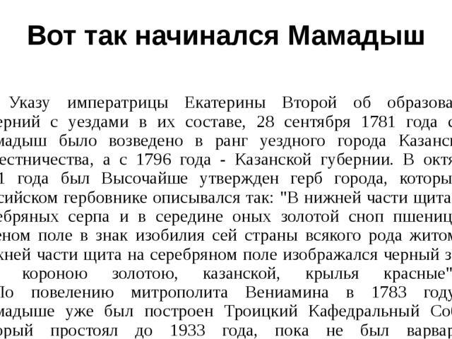 Вот так начинался Мамадыш По Указу императрицы Екатерины Второй об образовани...