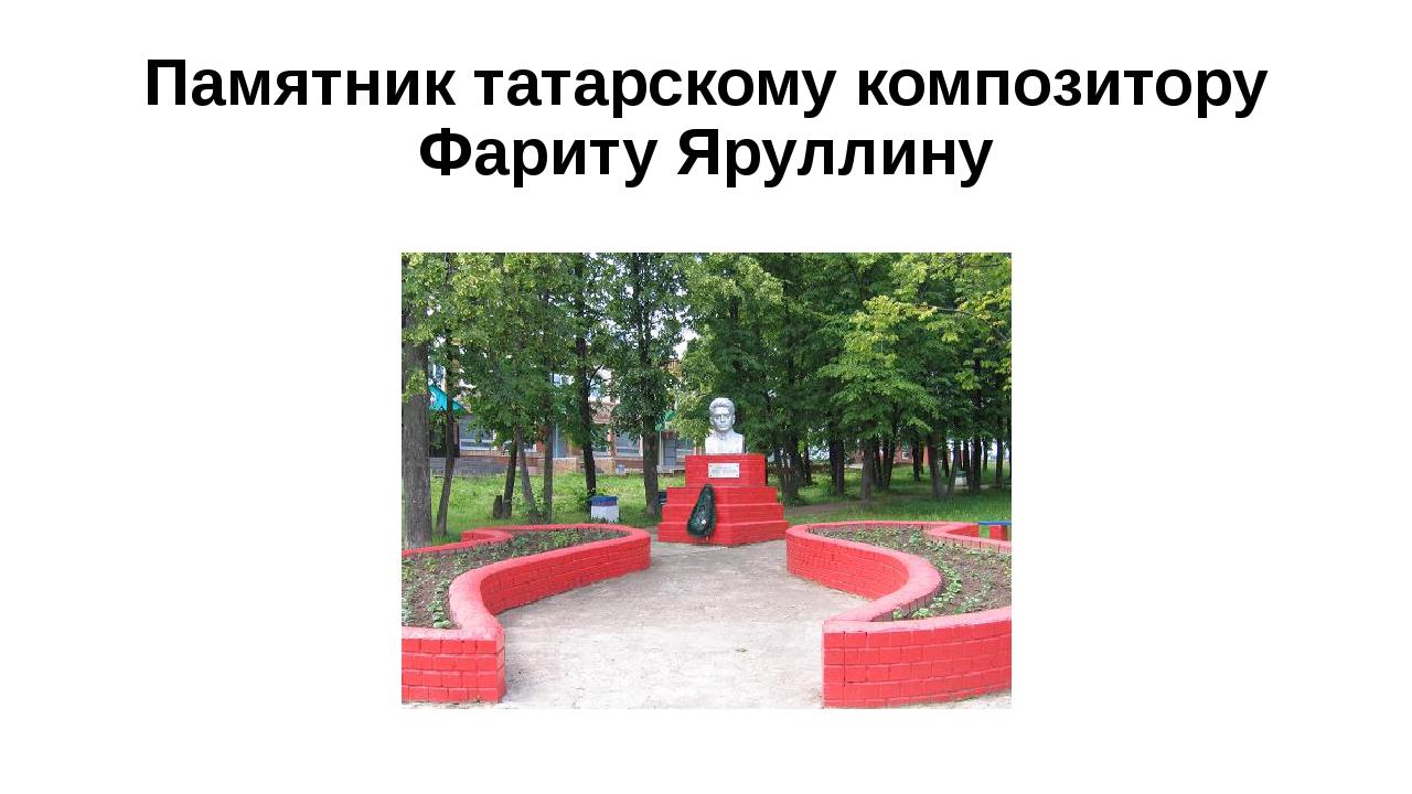 Памятник татарскому композитору Фариту Яруллину