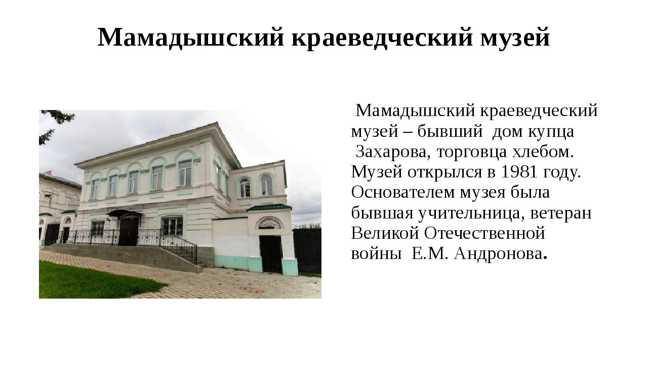 Мамадышский краеведческий музей Мамадышский краеведческий музей – бывший дом...
