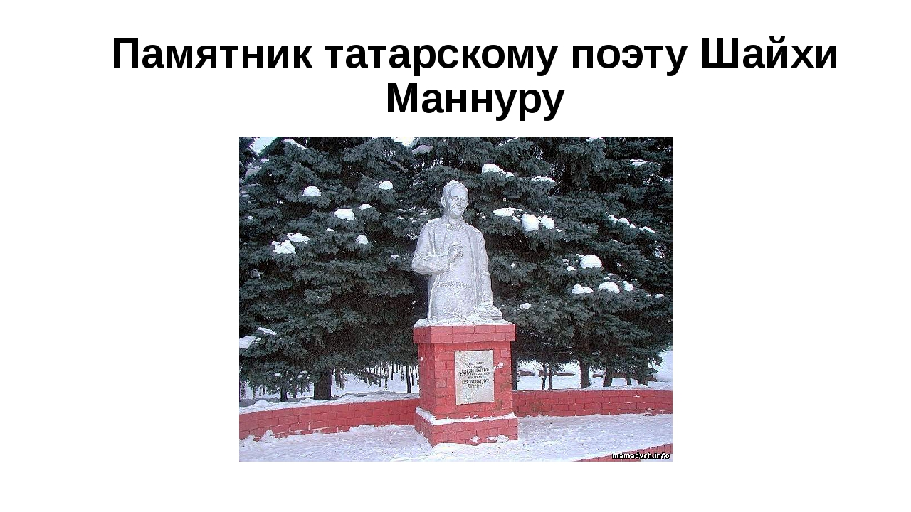 Памятник татарскому поэту Шайхи Маннуру