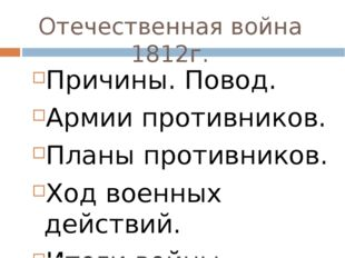 Отечественная война 1812г. Причины. Повод. Армии противников. Планы противник