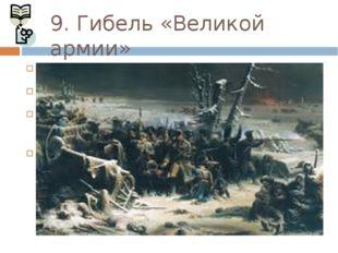 9. Гибель «Великой армии» А) Наполеон покинул Москву - …? Б) Сражения под Тар
