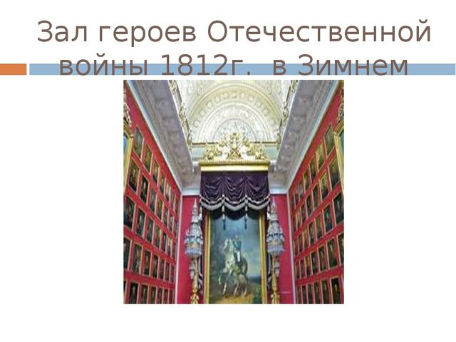 Зал героев Отечественной войны 1812г. в Зимнем дворце
