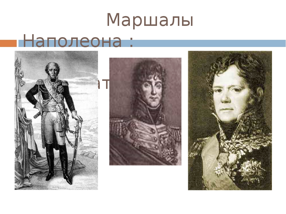 Маршалы Наполеона : Даву Ней Мюрат