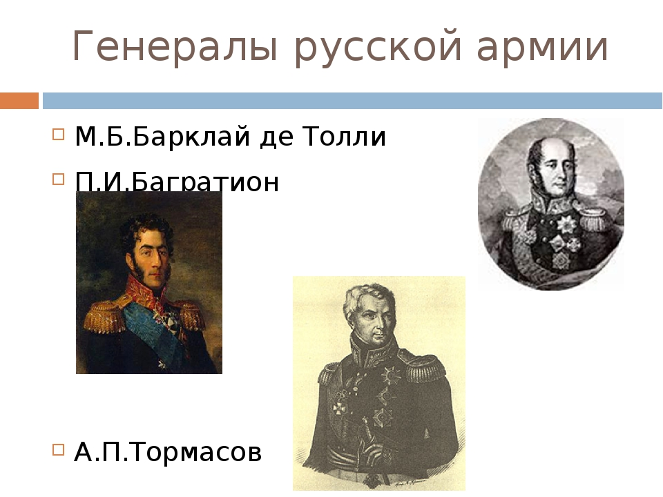 Генералы русской армии М.Б.Барклай де Толли П.И.Багратион А.П.Тормасов