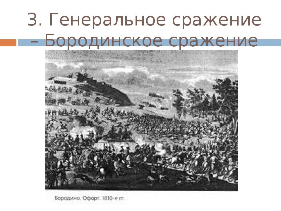 3. Генеральное сражение – Бородинское сражение