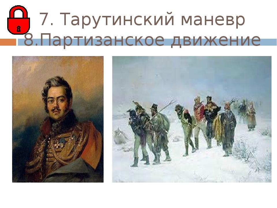 7. Тарутинский маневр 8.Партизанское движение