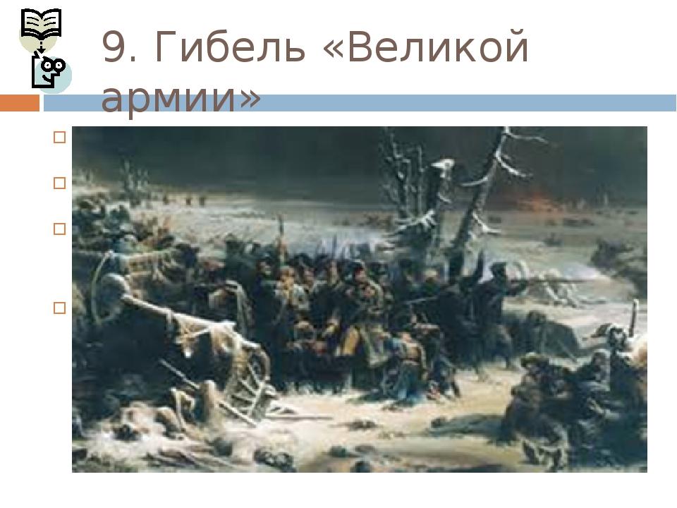 9. Гибель «Великой армии» А) Наполеон покинул Москву - …? Б) Сражения под Тар...