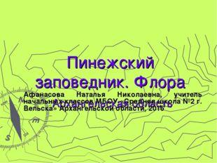 Пинежский заповедник. Флора Архангельская область Афанасова Наталья Николаев