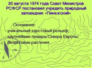 20 августа 1974 года Совет Министров РСФСР постановил учредить природный запо