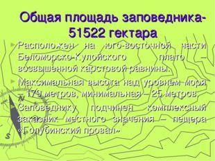 Расположен на юго-восточной части Беломорско-Кулойского плато –возвышенной к