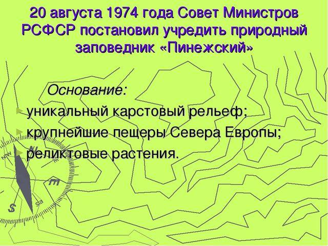 20 августа 1974 года Совет Министров РСФСР постановил учредить природный запо...