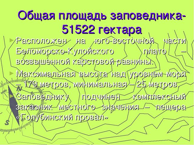 Расположен на юго-восточной части Беломорско-Кулойского плато –возвышенной к...