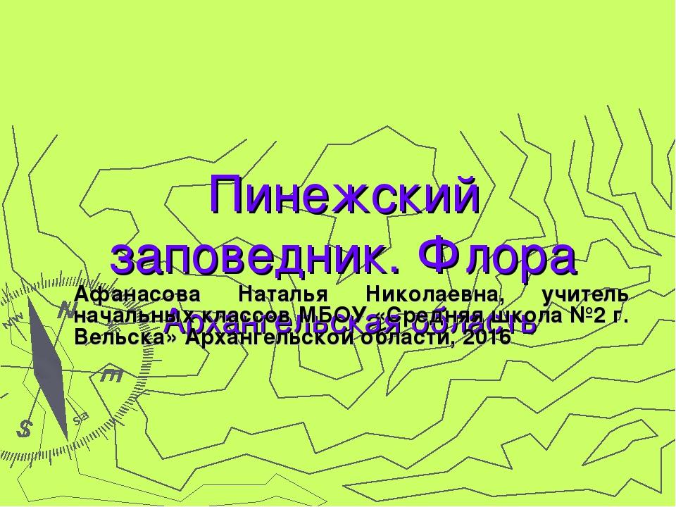 Пинежский заповедник. Флора Архангельская область Афанасова Наталья Николаев...