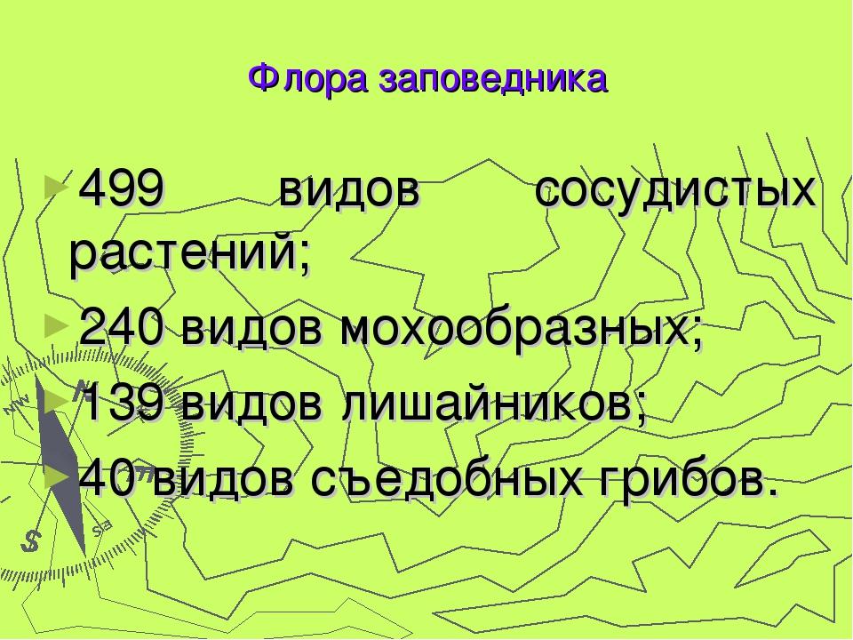 499 видов сосудистых растений; 240 видов мохообразных; 139 видов лишайников;...