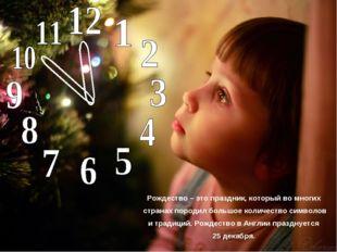 Рождество – это праздник, который во многих странах породил большое количеств