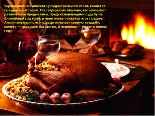 Украшением английского рождественского стола является праздничный пирог. По с