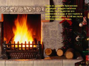 Одна из древних британских традиций - рождественское полено. На Рождество его