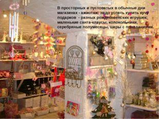 В просторных и пустоватых в обычные дни магазинах - ажиотаж: надо успеть купи