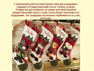 С Викторианской Англией связан обычай складывать подарки в Рождественский нос
