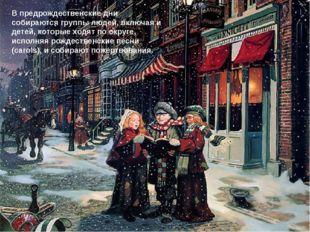 В предрождественские дни собираются группы людей, включая и детей, которые хо
