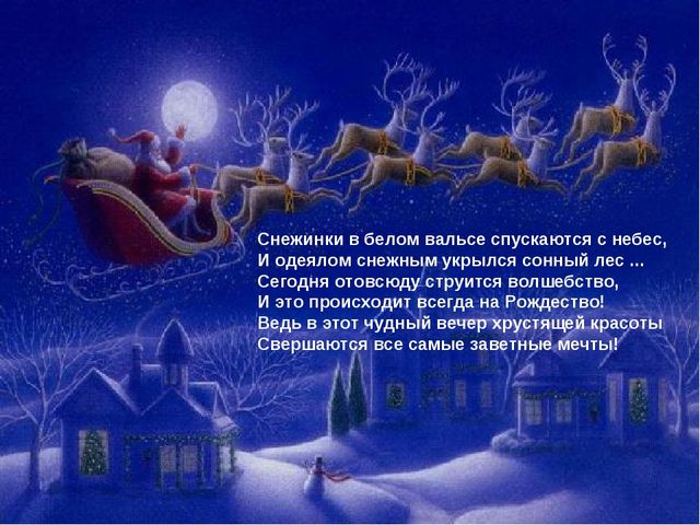 Снежинки в белом вальсе спускаются с небес, И одеялом снежным укрылся сонный...
