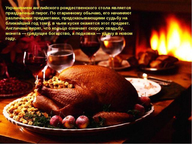 Украшением английского рождественского стола является праздничный пирог. По с...