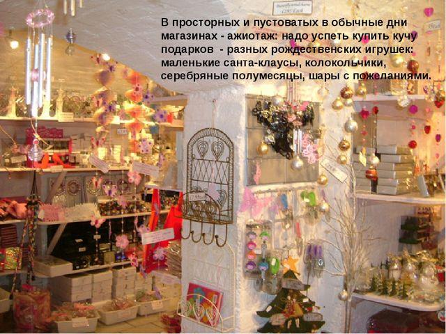 В просторных и пустоватых в обычные дни магазинах - ажиотаж: надо успеть купи...