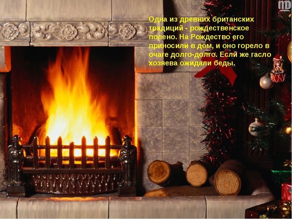 Одна из древних британских традиций - рождественское полено. На Рождество его...