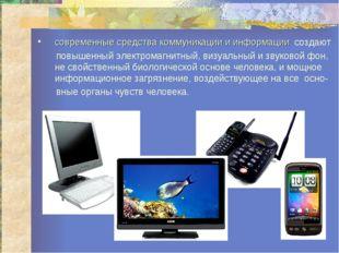 современные средства коммуникации и информации создают повышенный электромагн
