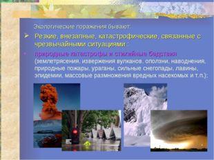 Экологические поражения бывают: Резкие, внезапные, катастрофические, связанн