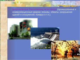 антропогенные (техногенные) катастрофы (промышленные и коммуникационные авари
